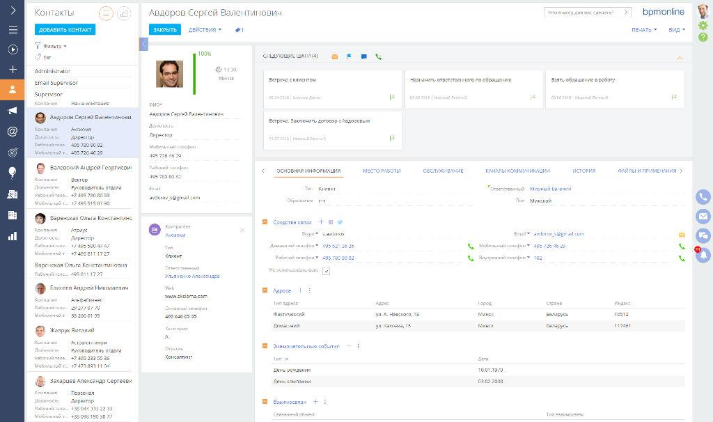 Функциональная база клиентов